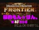【MHF実況】桜的もんはん。【40狩り目】~記念すべきぽぽぽぽ~ん~