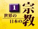第74位:加瀬英明『世界の宗教、日本の宗教』 第1回 神道/日枝神社