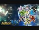 【スパロボ風】スーパーロボット大戦AC 完全版【攻強皇國機甲】 thumbnail