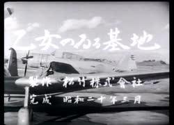 「空から轟沈」