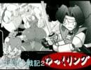 ロボポン戦記2 ゆっくリングver.25 【ゆっくり実況】