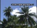 【ニコニコ動画】太平洋戦争 「ニューギニア」 3/3を解析してみた