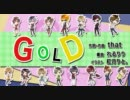 【G.W.ニコライ】「GOLD」【オリジナルPV】 thumbnail