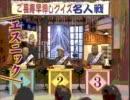 【ニコニコ動画】さんまのスーパーからくりTV「ご長寿クイズ~名人決定戦~」を解析してみた