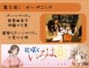 【花咲くいろは】ぼんぼりラジオ 花いろ放送局-第02回 thumbnail