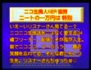 【ニコニコ動画】2011/4/16【NER】ニートの一万円は特別【高知競馬】【ニコ生協賛】を解析してみた