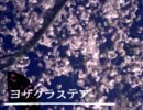【ニコニコ動画】ヨザクラステア  【東方神霊廟1面道中アレンジ】を解析してみた