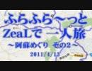 ふらふら~っと一人旅(阿蘇めぐりその2) ZeaL ☆zeal xx Blue☆(11.4.13) thumbnail