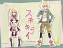 【コゲ犬】スキキライ 歌ってみた【ヲタみん】 thumbnail