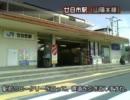 【ニコニコ動画】【けんけん動画】広島県道200号線《廿日市停車場》を解析してみた