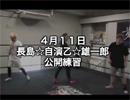 長島☆自演乙☆雄一郎 公開練習映像 - ブシロードレスリング