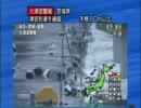 【東日本大震災】 地震発生から津波被害 まとめ其の1