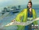 【三国志Ⅸ】真・101匹阿斗無双EP 一四匹目「暗愚と英雄」
