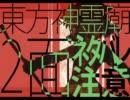 【ニコニコ動画】【神霊廟ネタバレ】2面ボスがかわいくてつい衝動で歌った【℃iel】を解析してみた