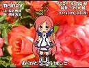 【miki】melody【カバー】