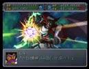 スーパーロボット大戦α外伝 第36話 5/5 thumbnail