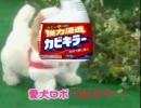 第99位:愛犬ロボ「カビキラー」 thumbnail