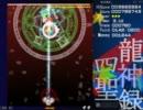 【東方風弾幕シューティング】四聖龍神録Plusを今更実況。Phantasm(part1)