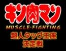 マッスルファイト 超人タッグ王座決定戦 大会紹介動画