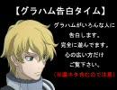 【良画質版】機動戦士ガンダムOO グラハム告白タイム thumbnail