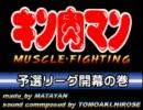 マッスルファイト 超人タッグ王座決定戦 グループA 第1試合 - 第2試合