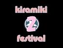 【祭り】キラミキ★フェスティバル2【開発コードmiki】