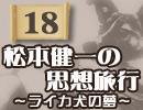 『松本健一の思想旅行~ライカ犬の夢~』 #18 未放送シーン特集「キリスト教・石見銀山と日本近代史」