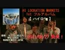 HI LOCKATION MARKETS 1st-アルバムのお知らせ&ちょっとだけライブ見せます