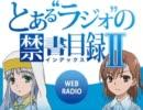 """とある""""ラジオ""""の禁書目録Ⅱ 30"""