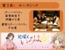 【花咲くいろは】ぼんぼりラジオ 花いろ放送局-第03回 thumbnail