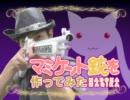 【ニコニコ動画】(◕‿‿◕)<ボクと契約して、マスケット銃を作ってよ!を解析してみた
