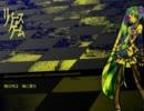 初音ミクのオリジナル曲 リバースゲーム -Full ver.-