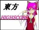 【4コマ】東方HIGH SCORE1【手書き東方】