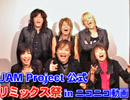 「JAM Project in ニコニコ動画」コメントムービー(2) thumbnail
