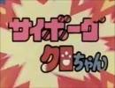 【MAD】OPぐるぐるクロちゃん【サイボーグクロちゃん】