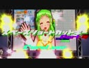 【GUMI】スペースショートカットキーPart4