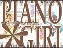 【UTAUカバー】PIANO*GIRL ver.ぱみゅ
