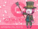 【C】真坂木さんにロイツマ踊ってもらった【杖を振るだけ】