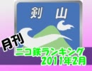【A列車で行こう】 月刊ニコ鉄動画ランキング2011年3月版