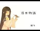 【ニコニコ動画】【銀句】浮世物語を解析してみた