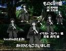 【VY2】もののけ姫【カバー】