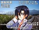【VY2】各駅停車【カバー】