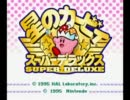 危険なピンクの悪魔【カービィSDX×マリオRPG】