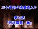 三十路男が地霊殿入り・第七話 【東方幻想入り動画】 thumbnail