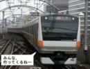 東京鉄道にっき 第2話「233、旅立つ」