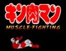 マッスルファイト 超人タッグ王座決定戦 グループF 第1試合 - 第2試合