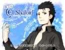 【エルシャロイド】旅スルELSH@LOID+α歌っていただきました thumbnail
