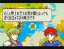ファイアーエムブレム 封印の剣ヲルト 9章 thumbnail