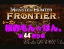 【MHF実況】桜的もんはん。【44狩り目】~素潜りトメさん~