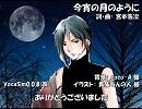 【VY2】今宵の月のように【カバー】